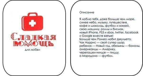 109764923_KaksdelatkonfetySladkayapomoshh10.jpg (604×321)