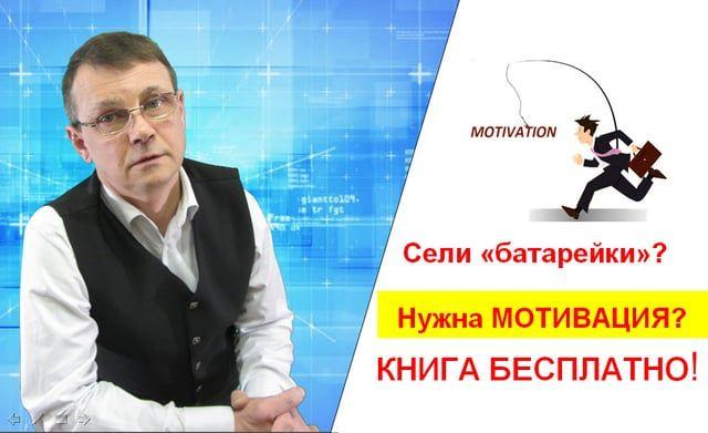 "Видео ""Мотивация партнеров в МЛМ бизнесе""    Блог http://www.vasiliykonahevich.in.ua/     Мой бизнес http://super.doxod.in.ua/           ==РАЗВЕРНИТЕ!!!=== Как найти для себя МОТИВАЦИЮ? Об этом в коротком  видео!   Видео ""Мотивация партнеров в МЛМ бизнесе"" ✔ Мой блог http://www.vasiliykonahevich.in.ua/ ✔ Vkontakte http://vk.com/v.konakhevich ✔ Twitter https://twitter.com/kvasil68 ✔Facebook https://www.facebook.com/konahevich ✔ Skype: kvasil8 ✔✔ Спасибо за Like и за Подписку на мой канал ✔✔…"