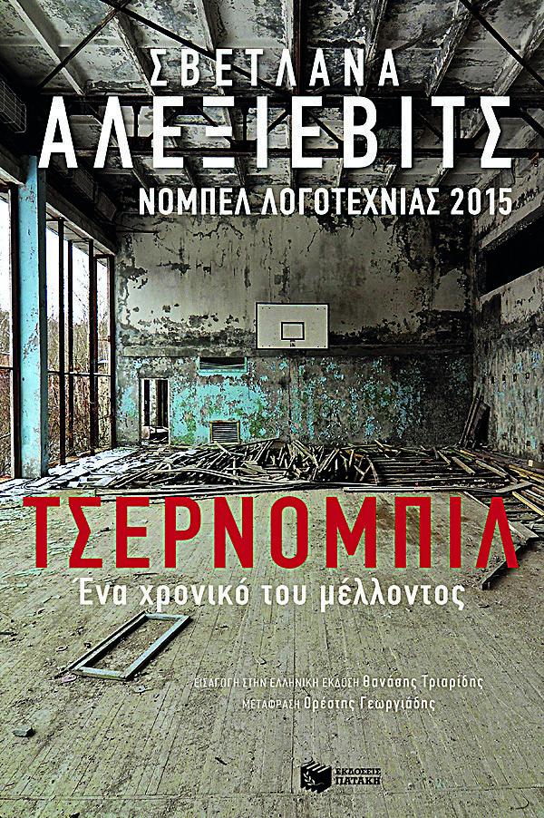 32.  http://www.bookworm.gr/2016/10/30/book_1116/