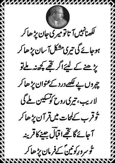 Iqbal the Allama