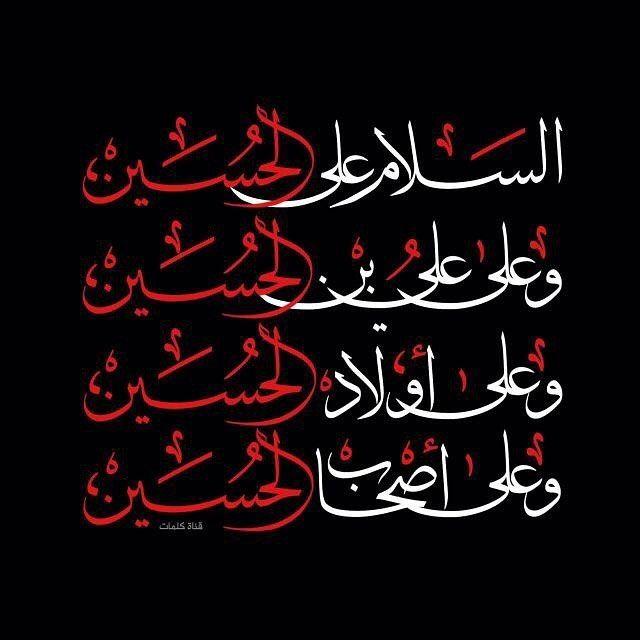 Assalamo Alal Husayne Wa Alaa Aliyyabinil Husayne Wa Alaa Awlaadil Husayne Wa Alaa Assalamo Alal Husayne Muharram Wallpaper Muharram Imam Hussain Wallpapers