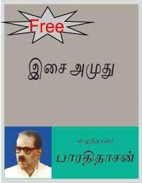 Isai Amuthu - Tamil eBook
