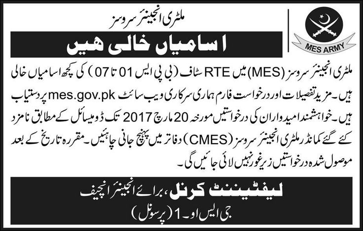 Military Engineer Services Pakistan Army Jobs 2017