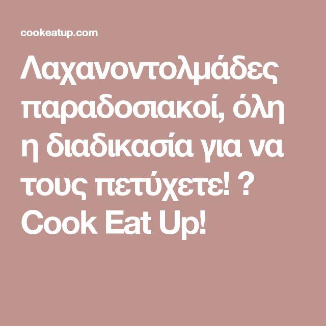 Λαχανοντολμάδες παραδοσιακοί, όλη η διαδικασία για να τους πετύχετε! ⋆ Cook Eat Up!