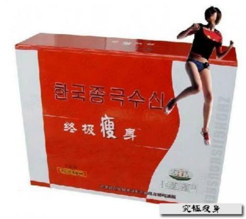 終極痩身カプセル赤箱 950円 絶対痩せるサプリ
