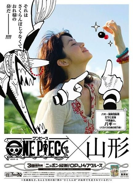 One Piece 山形:バギー