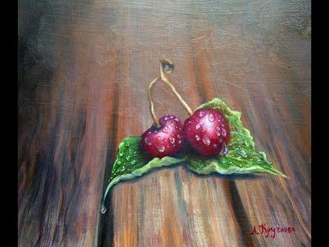 Рисуем маслом  вишни в каплях воды!Drawing the cherry oil droplets in the water!Круглова Людмила - YouTube