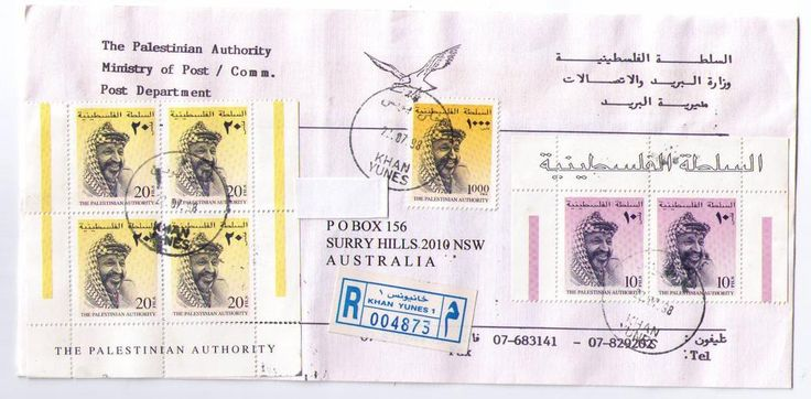 ARAFAT REG COVER PALESTINE AUTHORITY MINISTRY COM KHANYUNES - bidStart (item 56991579 in Stamps... Palestine)
