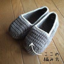ルームシューズPart2(底の編み方) |かぎ編みで雑貨を作るひとhime*himaのブログ