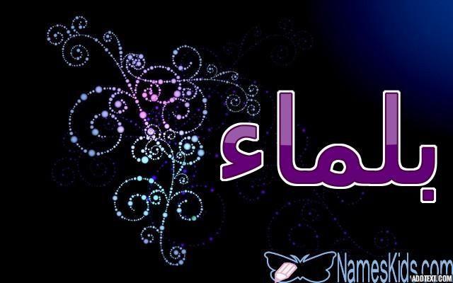معنى اسم بلماء وصفاته الشخصية ليلة البدر Balmaa اسم بلماء اسم بلماء بالانجليزية اسماء بنات Neon Signs Neon Signs