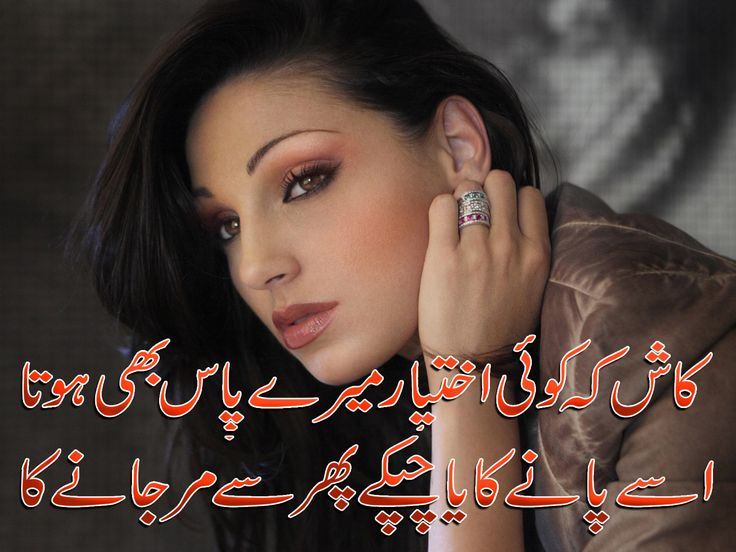 love urdu poetry for him love urdu poetry for her love urdu poetry images romantic urdu poetry images images urdu poetry for her beauty love poetry for him with images Romantic Love Urdu Poetry For Him and Her With Images her poetry with images in urdu love poetry for him