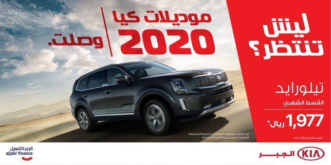 عروض السيارات عروض كيا الجبر اليوم علي سيارة كيا 2020 عروض اليوم Kia Car Suv