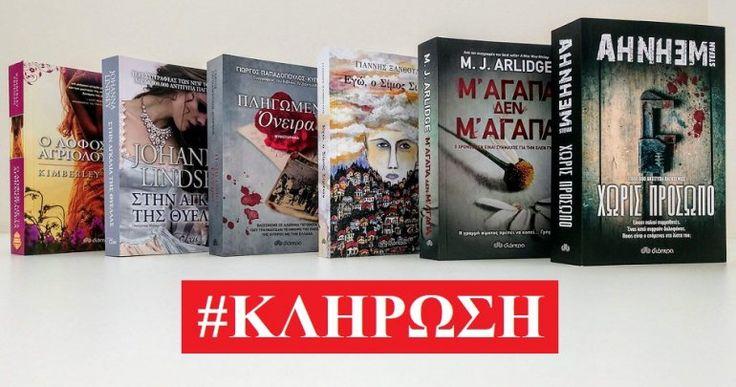 Κλήρωση Φεβρουαρίου για 6 βιβλία από τις εκδόσεις Διόπτρα!
