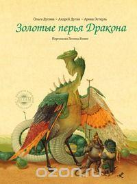 """Книга """"Золотые перья Дракона"""" А. Эстерль - купить на OZON.ru книгу с быстрой…"""