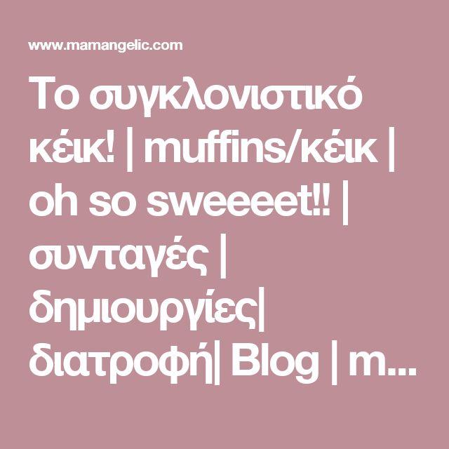 Το συγκλονιστικό κέικ! | muffins/κέικ | oh so sweeeet!! | συνταγές | δημιουργίες| διατροφή| Blog | mamangelic