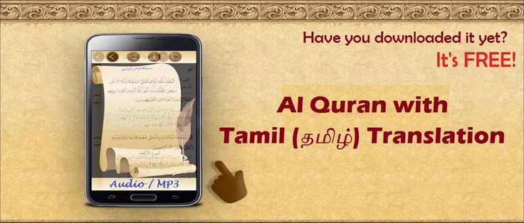 The Noble Qur an with Tamil Translation (PDF) - The Choice