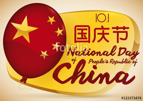 Red Balloon with Stars with Golden Sign for Chinese National Day