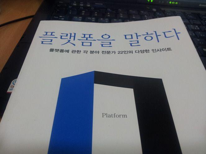 플랫폼을 말하다 vs 플랫폼이란 무엇인가? :: 깜냥이의 웹2.0 이야기!