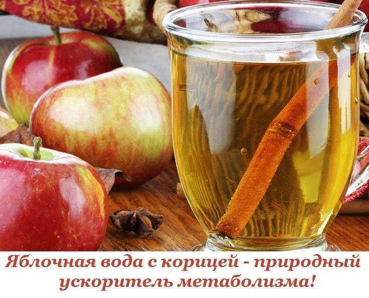 На заметочку: яблочная вода с корицей - природный ускоритель метаболизма!  Содержит 0 калорий!  Рецепт детокс-напитка:  1 яблоко тонко нарежьте, лучше брать ароматные сорта. 1 палочку корицы и ломтики яблок поместите в кувшин и залейте чистой водой. Поместите в холодильник на 1-2 часа.  Сочетание яблока и корицы улучшает обмен веществ, снижает вес за счет вывода лишней жидкости из тела.