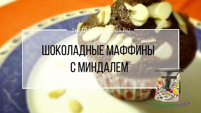 Шоколадные маффины с миндалем Термомикс. http://thermomixmania.ru//pechenie/5269-shokoladnyie_maffinyi_s_mindalem_termomiks  на 12 штук Ингредиенты:30 г какао60 г сливочного маслапакетик сухих дрожжей или разрыхлитель2 яйца150 г молока250 г сахара250 г мукиминдаль пластинки Способ приготовления: 1.В чашу добавить сливочное масло и растопить его: 1 мин 30 сек/50°/ск.1; 2.Добавить яйца и молоко, смешать: 1 мин/ск.5; 3.Добавить муку и дрожжи, сахар  и какао и смешать: 1 мин/ск.6; 4.Подготовить…