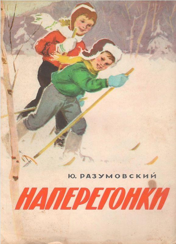 """kid_book_museum: """"Наперегонки"""" Ю.Разумовского с рисунками П.Асеева (1959)"""