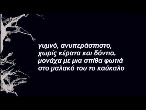 Καζαντζακης Νικος - Ασκητικη - Η ανθρωποτητα
