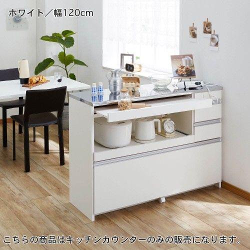 大型商品送料無料★ステンレス天板のキッチンカウンター(家電収納タイプ)