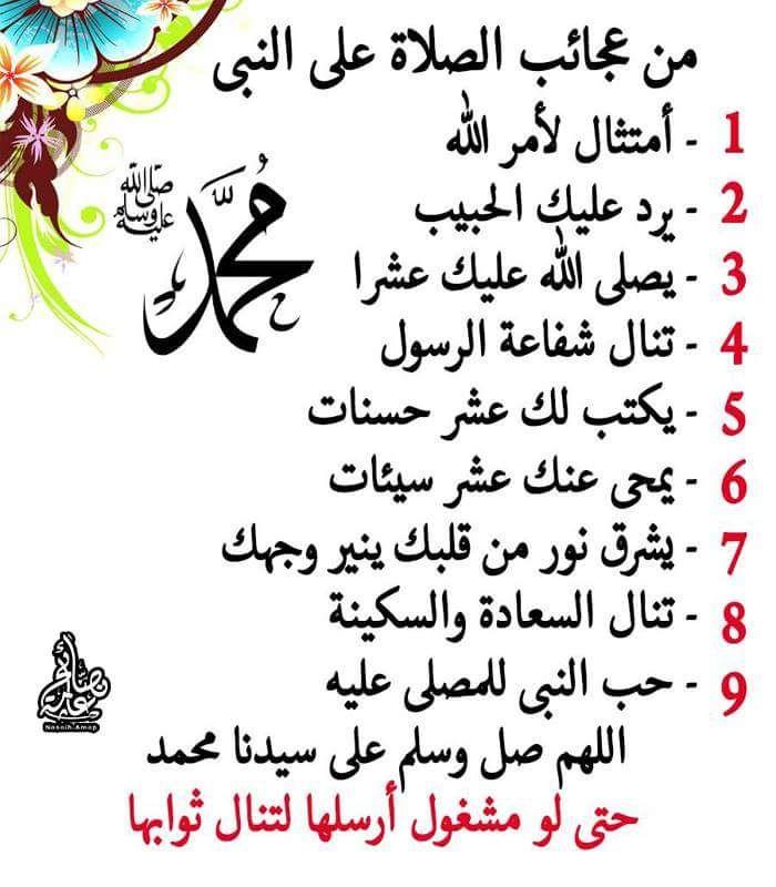 Pin By الدعوة إلى الله On أحديث نبوية شريفة عن فضل الصلاة على النبي صلى الله عليه وسلم Islamic Quotes Quotes Arabic Words