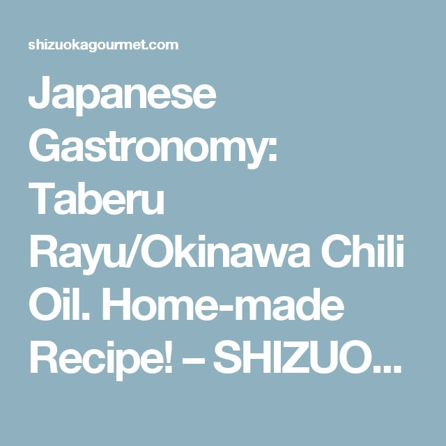 Japanese Gastronomy: Taberu Rayu/Okinawa Chili Oil. Home-made Recipe! – SHIZUOKA GOURMET