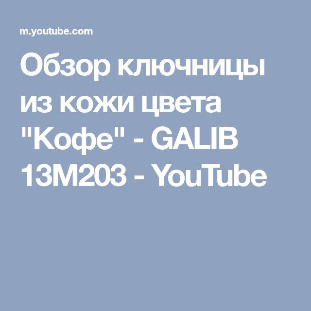 """Обзор ключницы из кожи цвета """"Кофе"""" - GALIB 13M203 - YouTube"""