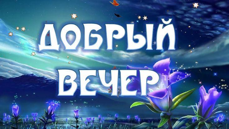 Открытка доброго вечера любимая моя, андертейл русском
