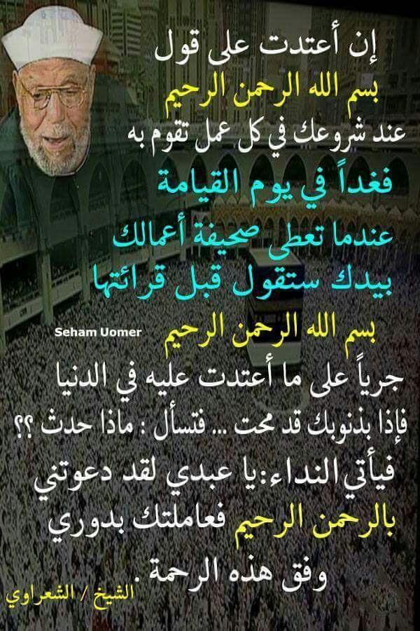 الشيخ الشعراوي Islamic Quotes Quran Islamic Quotes Words