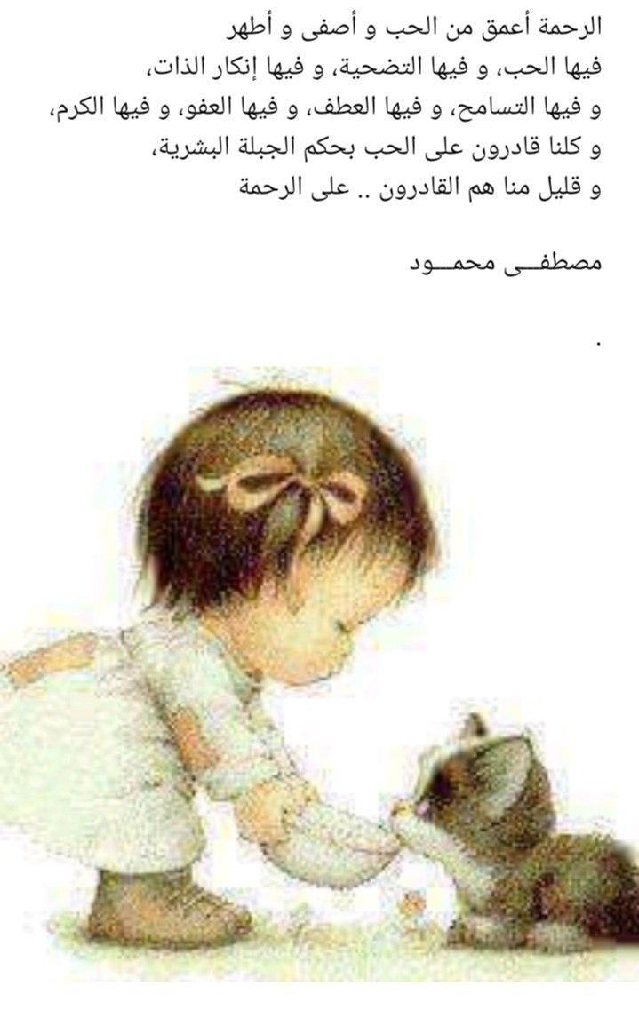 Pin By Salam Moatafa On Beautiful Words Cute Cat Gif Beautiful Words Life Skills