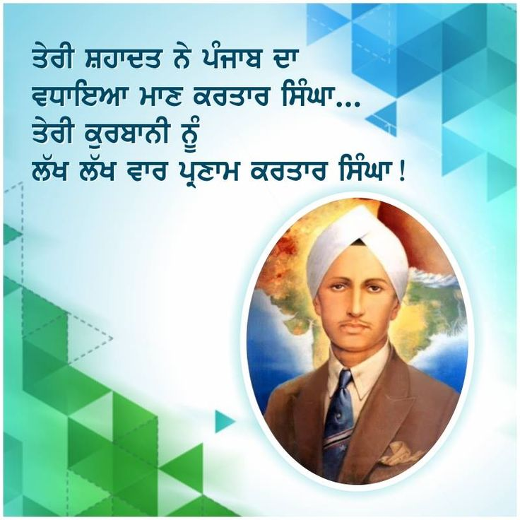 Paying tribute to the great martyr Kartar Singh Sarabha who inspired the whole generation with his passion and patriotism. #KartarSinghSarabha #Great #Martyr
