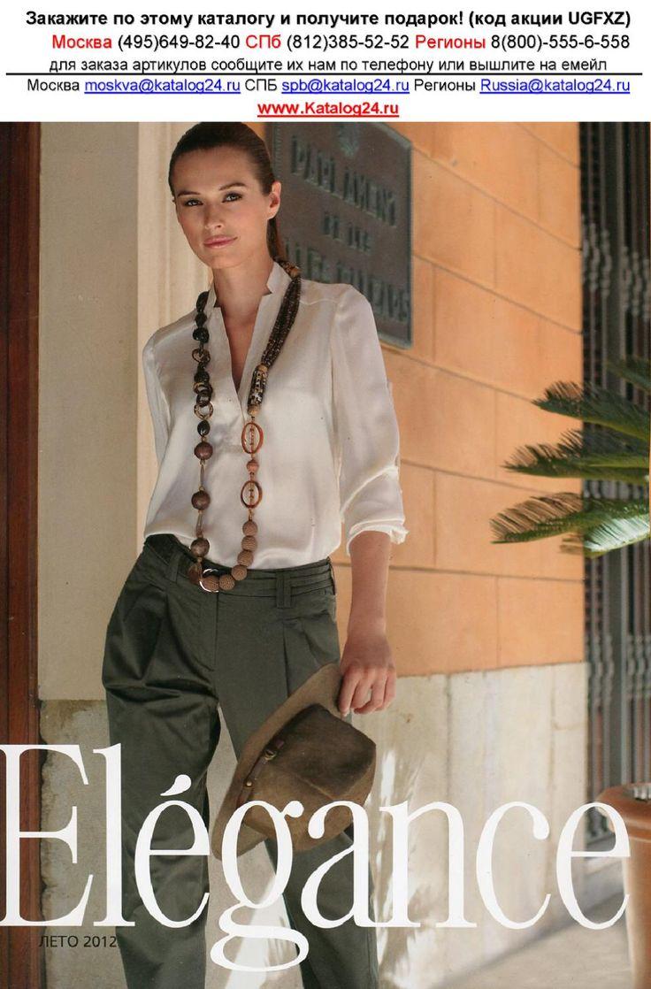 Elegance A2 весна-лето 2012