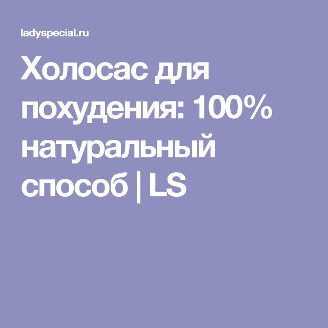 Холосас для похудения: 100% натуральный способ | LS