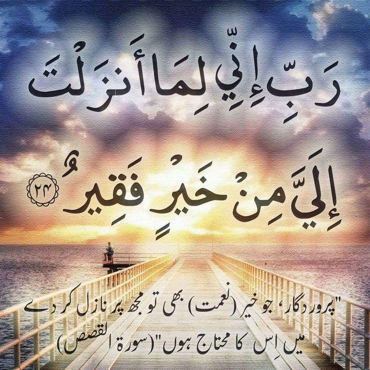 LOVEISLAM Quran quotes inspirational, Islamic phrases