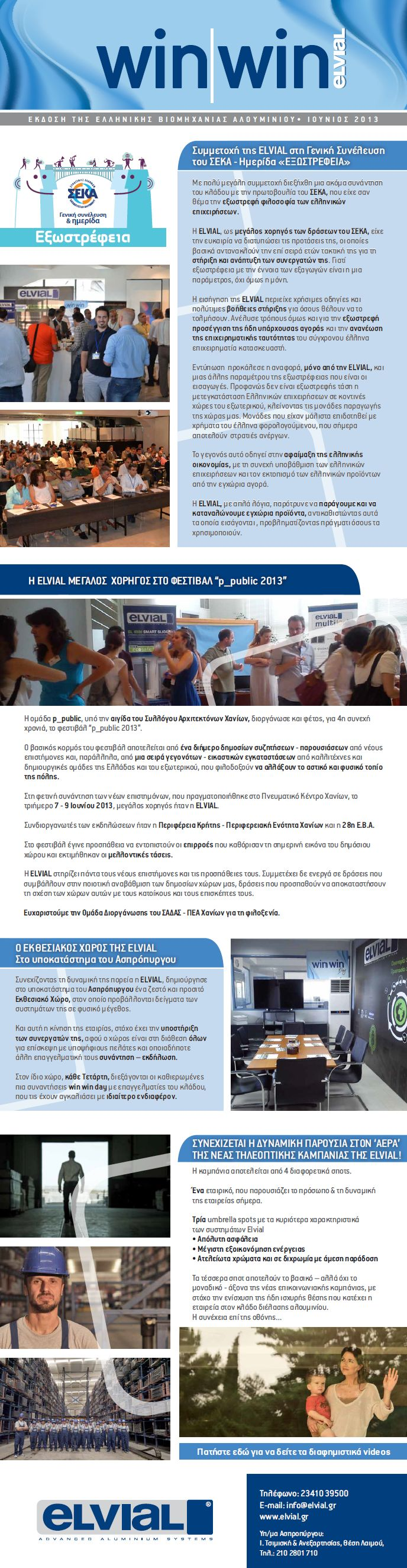 ELVIAL - ALUMINIUM SYSTEMS, newsletter design & development