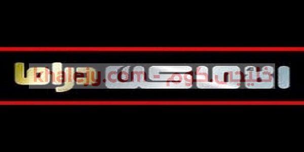 نقدم لكم احدث تردد قناة الاماكن دراما 2020 تختص في عرض الدراما البدوية بمختلف أشكالها في بث علي مدار ال24 ساعة بشكل مجاني وبدون تشفير وهي قناة سعودية تكتسب