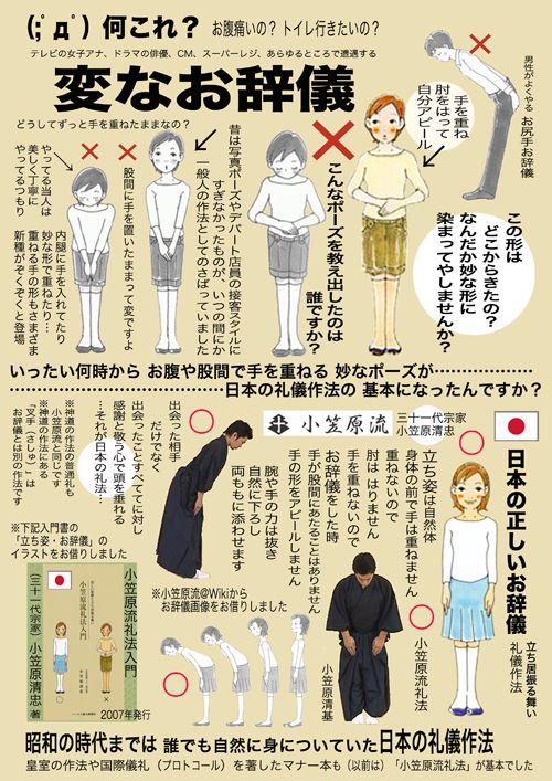 ■日本の正しいお辞儀・礼儀作法【変なお辞儀・撲滅】 - engram 記憶の痕跡