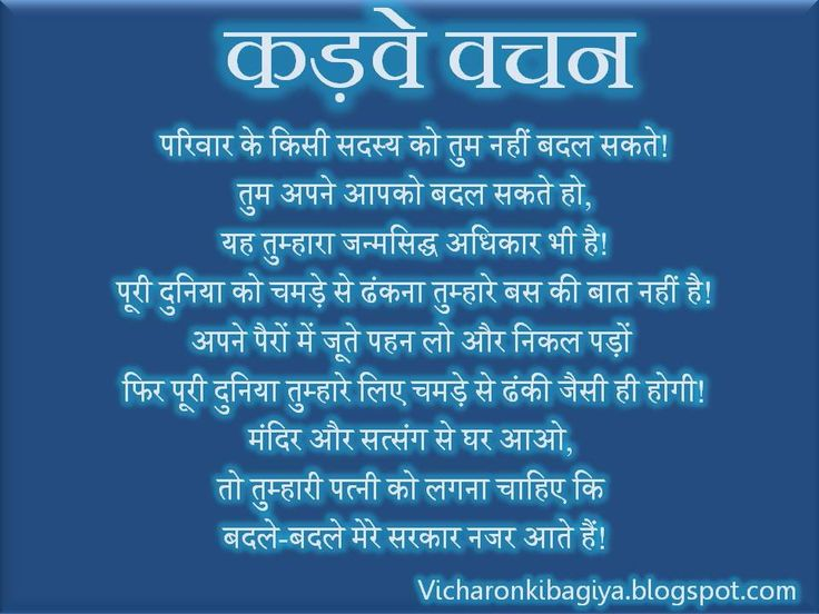 Kadve Vachan Life Changing Quotes Messages Life Changing
