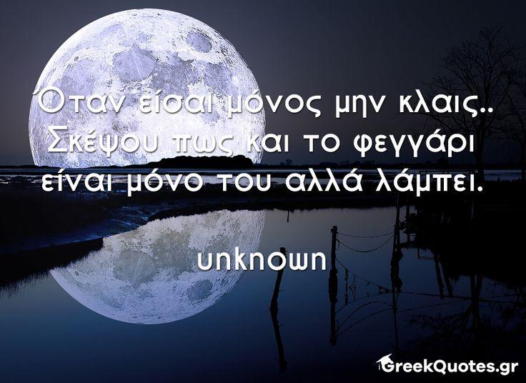 #quotes Σοφά λόγια αγνώστων στο Greek Quotes. Μοιραστείτε και σχολιάστε εικόνες με νόημα..