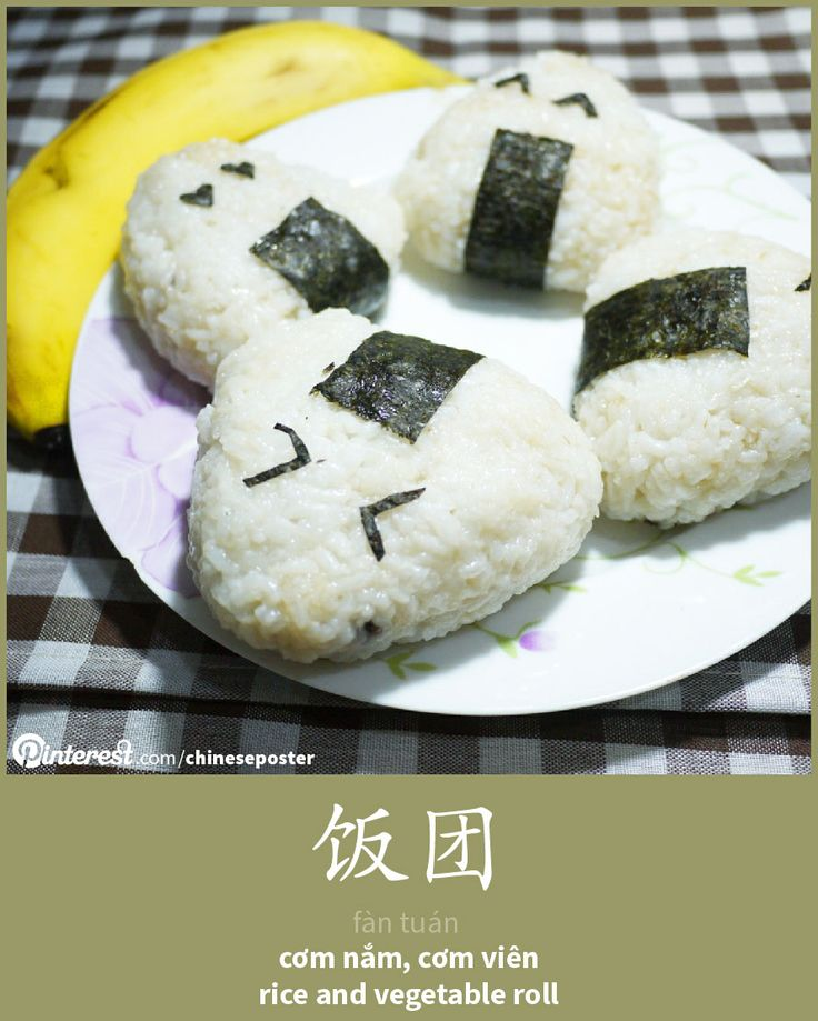饭团 - Fàntuán - cơm nắm - Rice & Vegetable roll