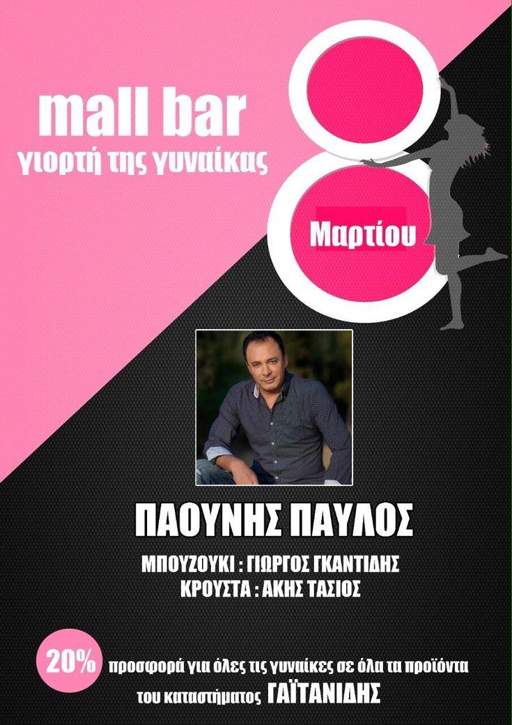 Γιορτή της Γυναίκας Live @ Mall Bar & Coffee house στη Βέροια ! ! ! Τραγούδι : Παύλος Παούνης Μπουζούκι : Γιώργος Γκαντίδης Κρουστά : Άκης Τάσιος