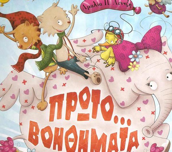 Ένα παιδικό παραμύθι για πρώτες βοήθειες... Και ο πόνος του παιδιού γίνεται παρελθόν - http://ipop.gr/themata/eimai/ena-pediko-paramythi-gia-protes-voithies-ke-o-ponos-tou-pediou-ginete-parelthon/
