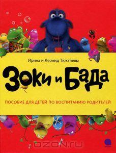 """Книга """"Зоки и Бада. Пособие для детей по воспитанию родителей"""" Ирина и Леонид Тюхтяевы"""