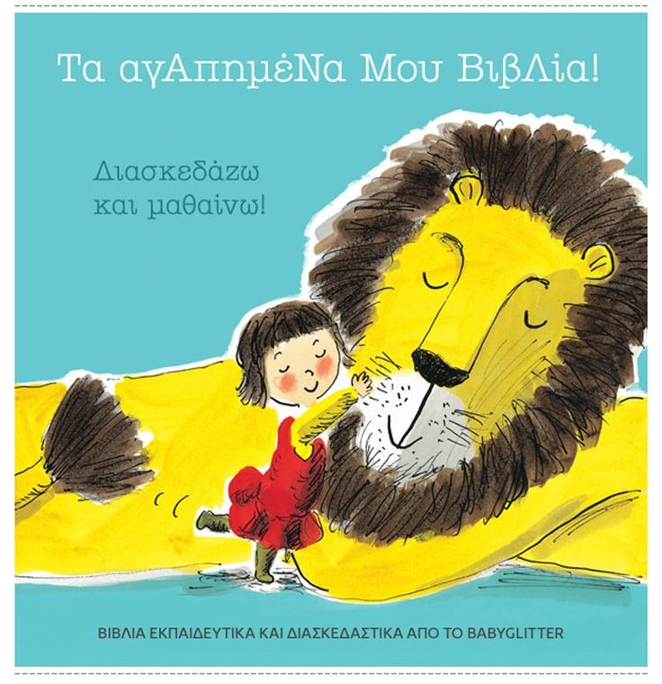 Τα αγαπημένα μου βιβλία από το babyglitter.gr    http://babyglitter.gr/toys/books/