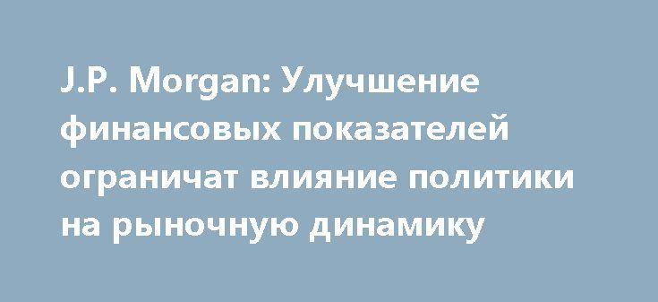 J.P. Morgan: Улучшение финансовых показателей ограничат влияние политики на рыночную динамику http://прогноз-валют.рф/j-p-morgan-%d1%83%d0%bb%d1%83%d1%87%d1%88%d0%b5%d0%bd%d0%b8%d0%b5-%d1%84%d0%b8%d0%bd%d0%b0%d0%bd%d1%81%d0%be%d0%b2%d1%8b%d1%85-%d0%bf%d0%be%d0%ba%d0%b0%d0%b7%d0%b0%d1%82%d0%b5%d0%bb%d0%b5%d0%b9-2/  С начала сегодняшней сессии доллар торгуется в узком диапазоне против основных валют. Сегодня инвесторы будут следить за показаниями бывшего директора ФБР Джеймса Коми в Конгрессе…