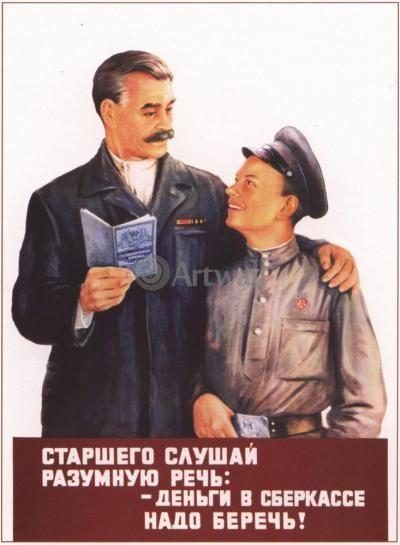 Купить постеры 1945-1950, фотографии 1945-1950 от 357 руб.