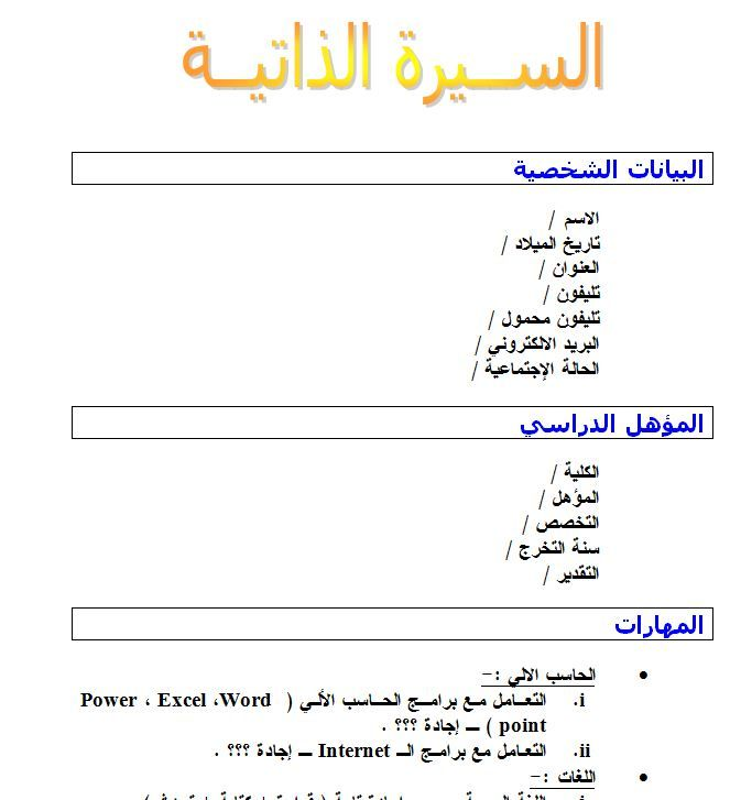 تحميل 131 نموذج سيرة ذاتية باللغة العربية وانجليزى فارغ وجاهز للطباعة Free Cv Template Word Cv Template Word Free Resume Template Word
